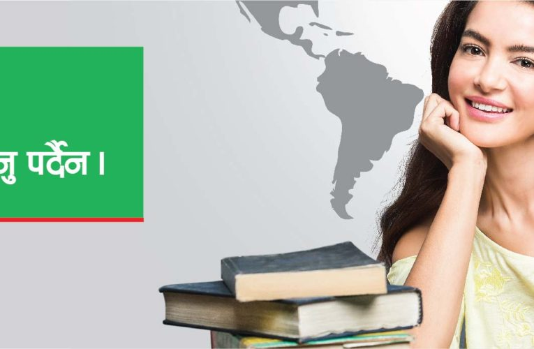 Education Loan – Nabil Bank Limited – First Private Commercial Bank
